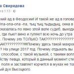 Исполнительнице Алене Свиридовой не понравился отдых в Феодосии