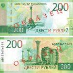 Банкноты номиналом 200 и 2000 рублей поступили в обращение
