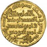 Записки нумизмата. Средневековая мусульманская монета приобретена за 4 760 000 долларов США !