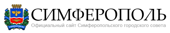 Официальный сайт Симферопольского городского совета