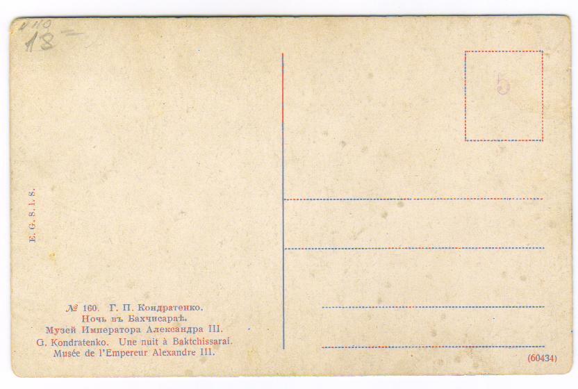 Г.П. Кондратенко. Ночь в Бахчисарае. Музей Императора Алекандра III. Оборотная сторона