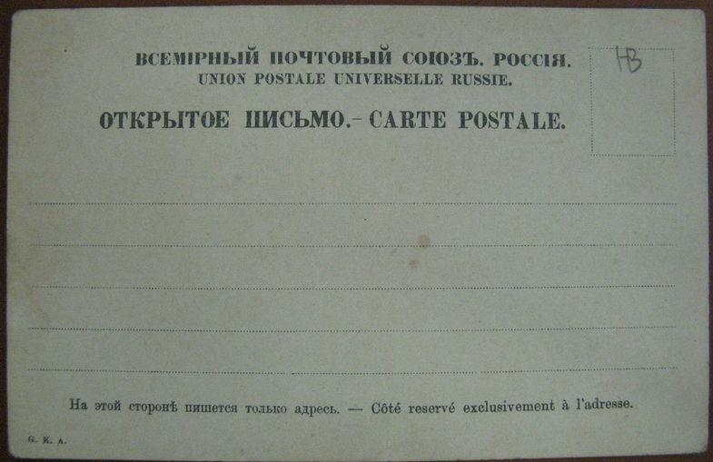 Бахчисарай. Общий вид. Всемирный почтовый союз. Россия. Оборотная сторона.