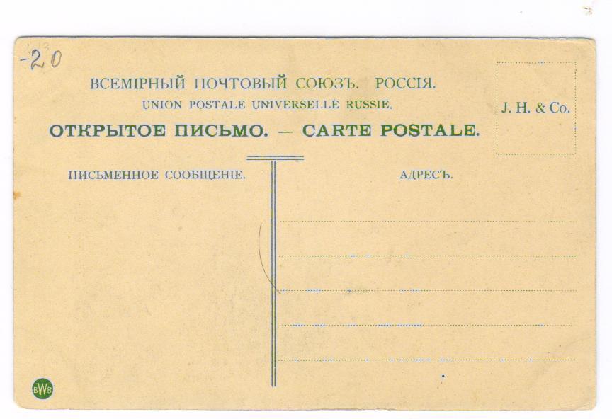 Ханский дворец. Бахчисарай. Крым. Всемирный почтовый союз. Россия. Оборотная сторона.