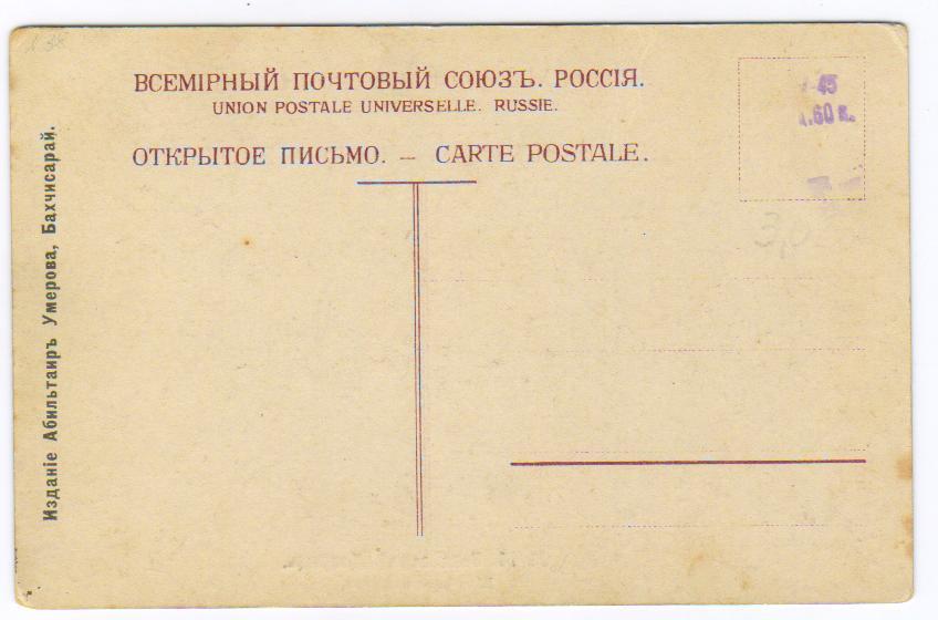 №14. Бахчисарай. Дворец. Железная дверь. Всемирный почтовый союз. Россия. Оборотная сторона