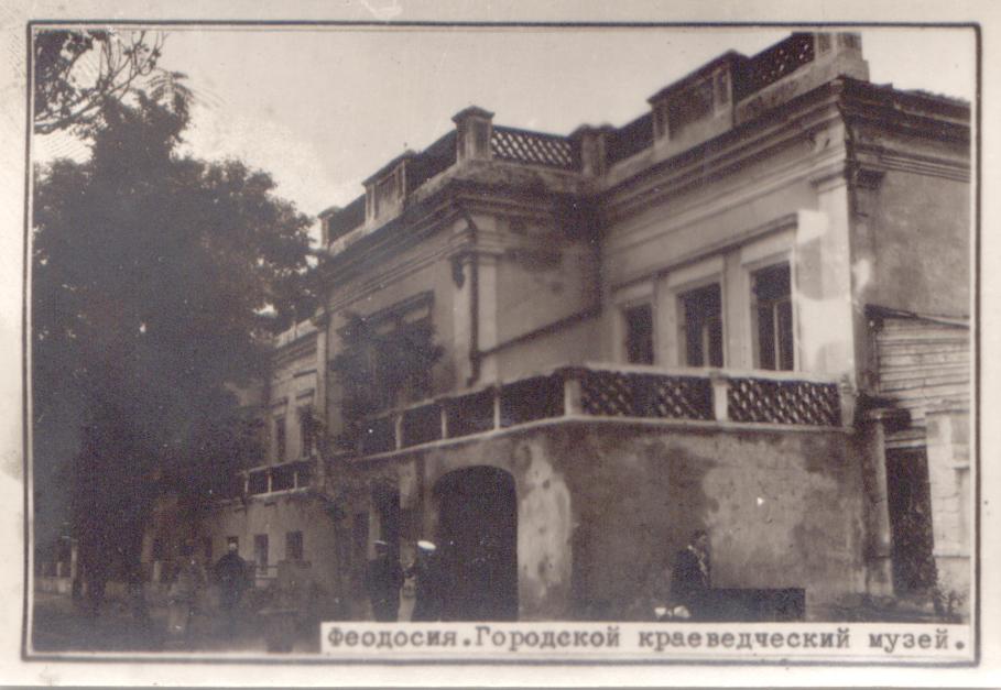 Городской краеведческий музей. Феодосия
