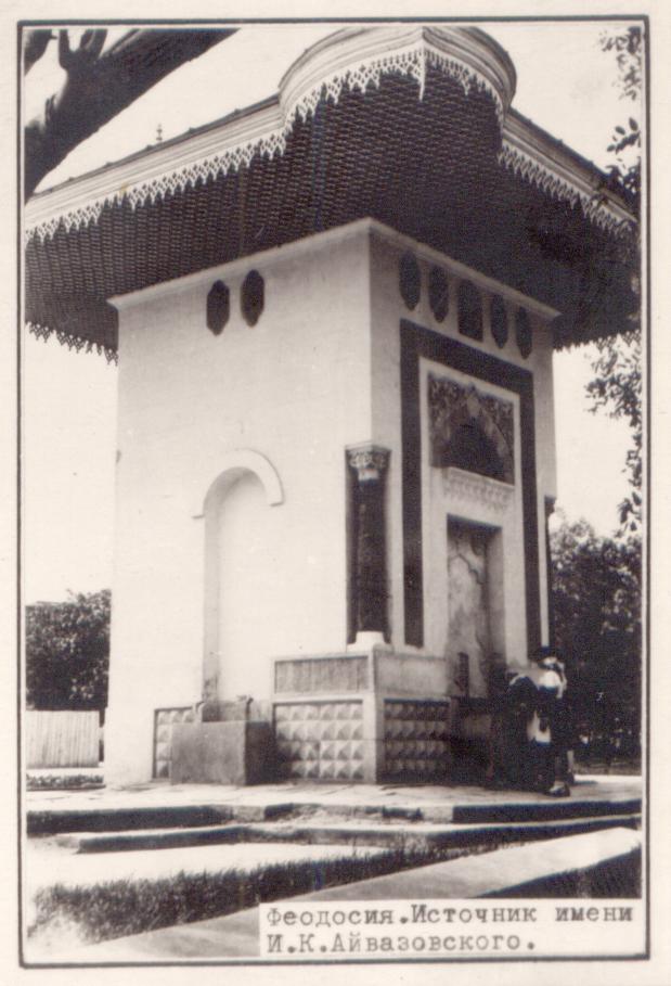 Источник имени И.К. Айвазовского. Феодосия
