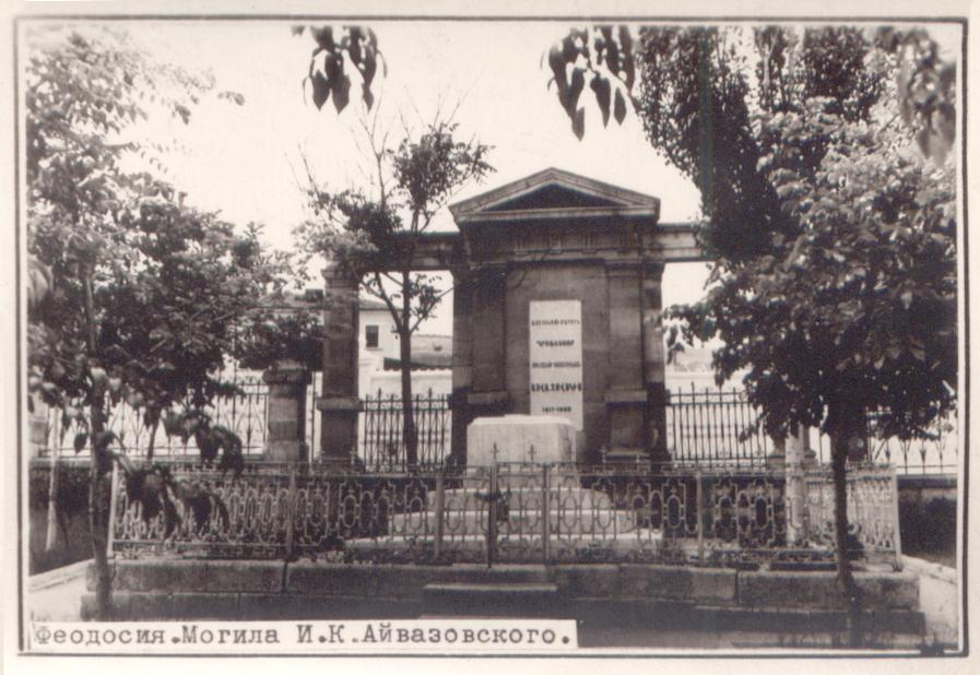 Могила И.К. Айвазовского. Феодосия