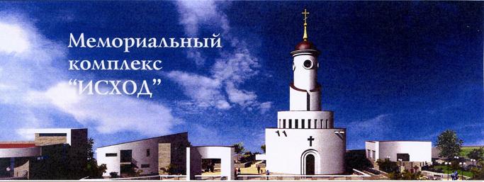 17 ноября в Севастополе будет заложен Мемориальный комплекс «Исход».