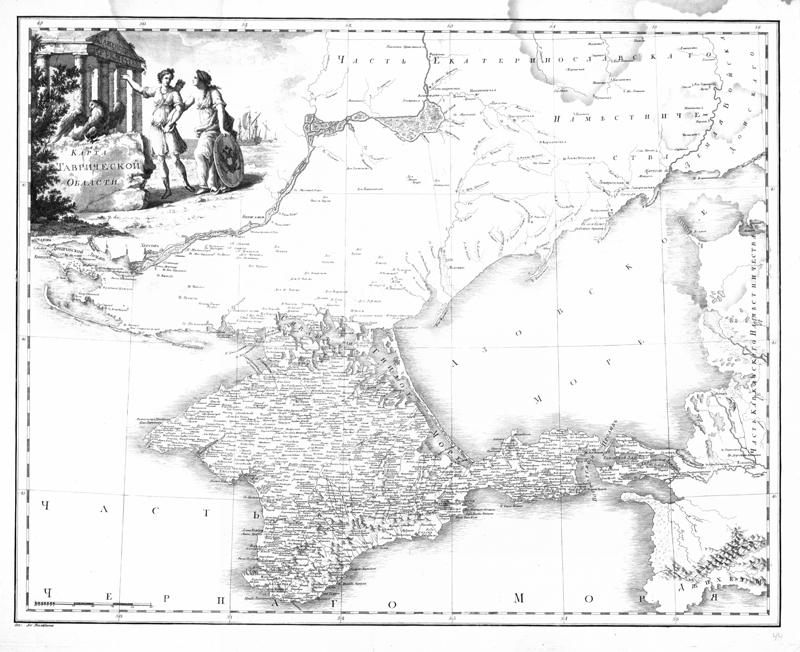 Карта Таврической области из «Российский атлас из сорока четырех карт состоящий и на сорок на два наместничества Империю разделяющий».