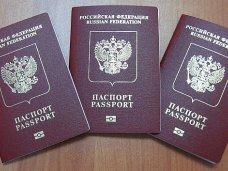 25 тысяч российских паспортов