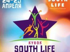 В Ялте состоятся межшкольные соревнования «South life»
