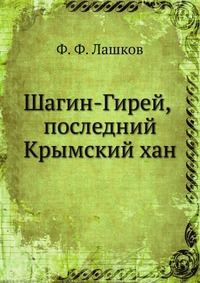 """Лашков Ф. Ф. """"Шагин-Гирей, последний Крымский хан"""""""