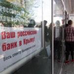 Минкрыма изучает возможность создания временной локальной платежной системы в регионе