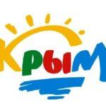 Ростуризм рекомендует россиянам, планирующим отдых в Крыму, брать с собой наличные средства