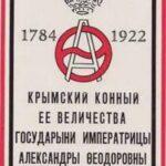 Крымский конный полк