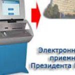 В Ялте установили терминал для прямой связи с Президентом РФ
