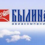 Авиакомпании «Былина» без объяснений отменила рейсы из Крыма