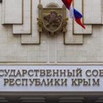 Список зарегистрированных депутатов Государственного Совета Республики Крым первого созыва