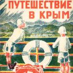 Введенский А.И. Путешествие в Крым. Рисунки Е. Сафоновой.