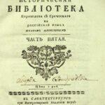 Диодор Сицилийский. Выдержки о Скифии и Кавказе. Боспорское царство