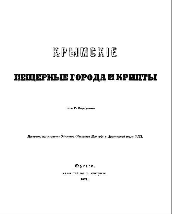 Karaulov_1