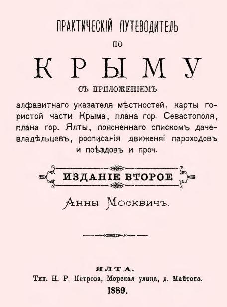 Moskvina