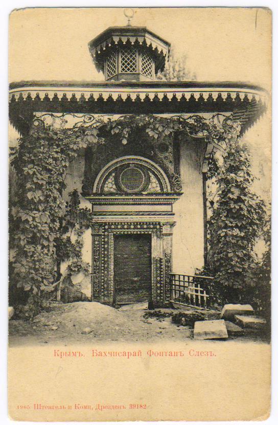 Посольские ворота-Фонтан слез-39182