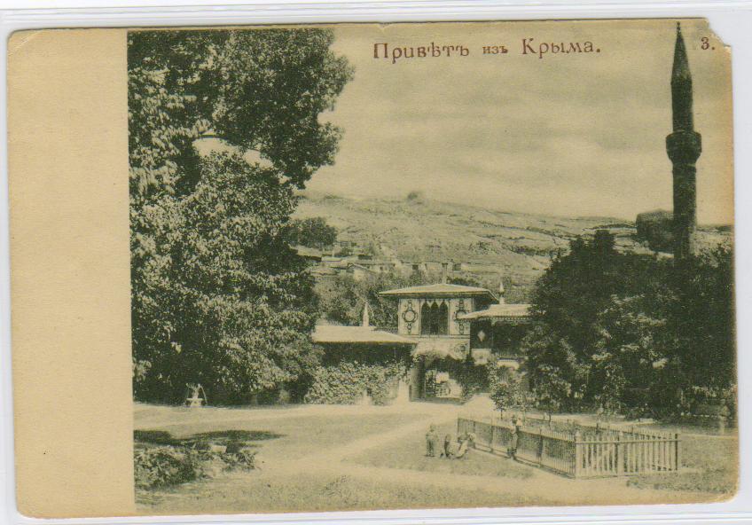 Привет из Крыма-3