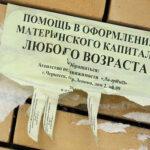 В крымском отделении Пенсионного фонда предупредили, что оформление материнского капитала за дополнительную плату предлагают мошенники