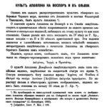 Толстой И.И. Культ Аполлона на Боспоре и в Ольвии.