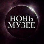 В Керченском заповеднике в «Ночь музеев» устроят экскурсию по подземельям крепости
