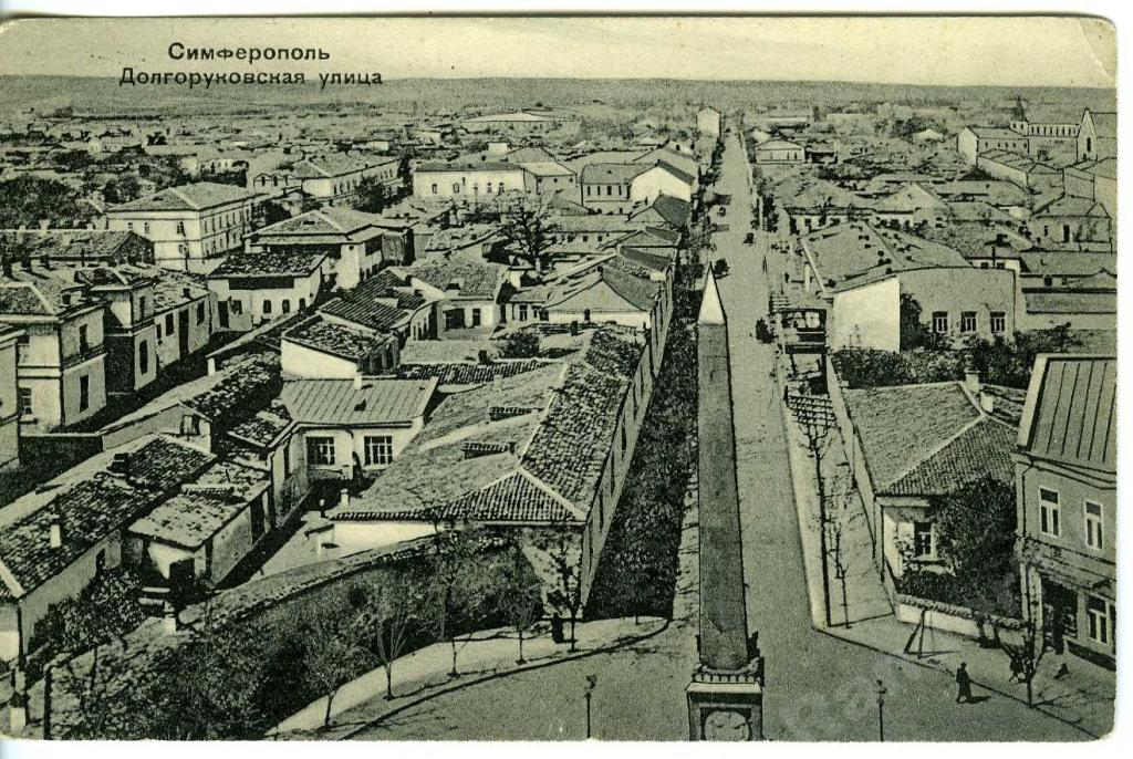 Открытка Симферополь