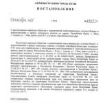 Ялтинские власти забрали у Геншафта земельный участок в Алупке