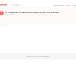 Магазин Aliexpress не разблокировал Крым