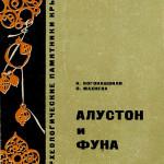 К.К. Когонашвили, О.А. Махнева. «Алустон и Фуна»