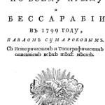 П.И. Сумароков. Путешествие по всему Крыму и Бессарабии в 1799 году. Москва, 1800 г.