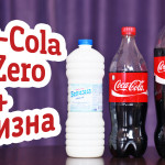 Разница между Coca-Cola и Coca-Cola Zero, при добавлении белизны