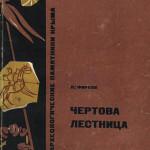 Л.В. Фирсов. Чертова лестница