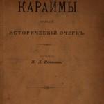 Караимы. Краткий исторический очерк. Составитель Ю.Д. Кокизов, СПБ, 1898 год.