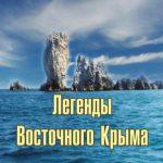 П.П Котельников. «Легенды восточного Крыма»